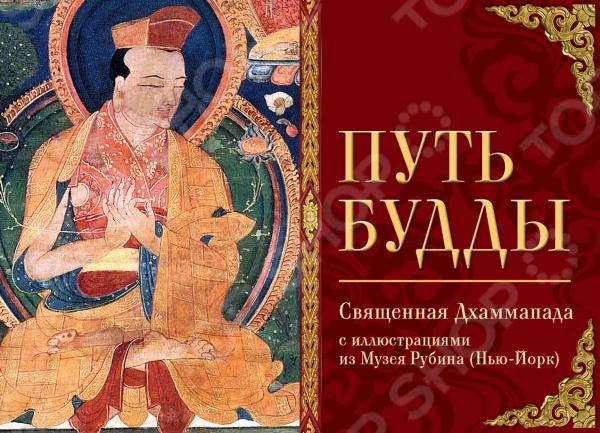 Преодолей гнев любовью, преодолей зло добром; победи жадного щедростью, лжеца истиной! Дхаммапада, стих 223 . Дхаммапада является одним из важнейших текстов буддийского учения, составленным из кратких изречений самого Будды. Это и бесценный памятник религиозной литературы, датируемый ок. III в. до н. э., и собрание мудрых мыслей, изложенных в доступной афористичной форме. Хотя эти поучения первоначально были адресованы монашеской общине первым последователям Будды, многие из них применимы и к повседневной жизни современного человека, независимо от его религиозных предпочтений. Настоящее иллюстрированное издание перевод палийского текста Дхаммапады содержит более 160 репродукций предметов буддийского искусства из уникальной коллекции Художественного музея Рубина Нью-Йорк . Для широкого круга читателей.