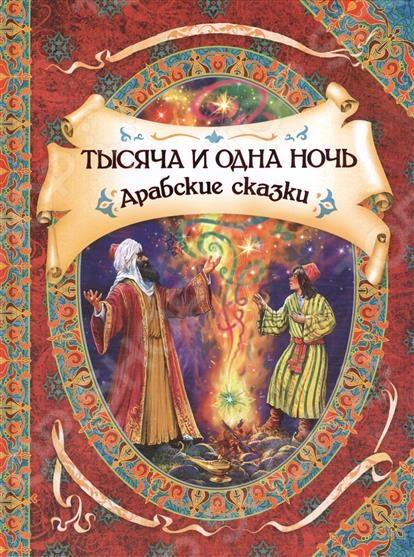 Лучшие восточные сказки, дополненные красочными иллюстрациями Галины и Виктора Нечитайло. В книгу вошли сказки: Синдбад-мореход , Аладдин и его волшебная лампа , Али-баба и сорок разбойников .
