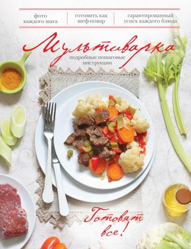 Мультиварка это уникальный кухонный прибор. Число его поклонников растет с каждым днем, и это неудивительно, ведь с помощью чудо-кастрюльки можно без особых усилий приготовить множество вкусных и полезных блюд. Конечно, с таким помощником на кухне, вам захочется разнообразить свое меню. В этой книге вы найдете более 50 рецептов от столичного шеф-повара, популярного блоггера и преподавателя кулинарной школы Раисы Савковой. В книге мы описали технологию приготовления так, чтобы она подошла к мультиварке любой фирмы. Наш шеф-повар расскажет вам, как приготовить традиционные блюда с помощью мультиварки, такие как голубцы, солянку или рагу из говядины, а также предложит новые, интересные рецепты блюд, в воплощении которых вам поможет мультиварка!