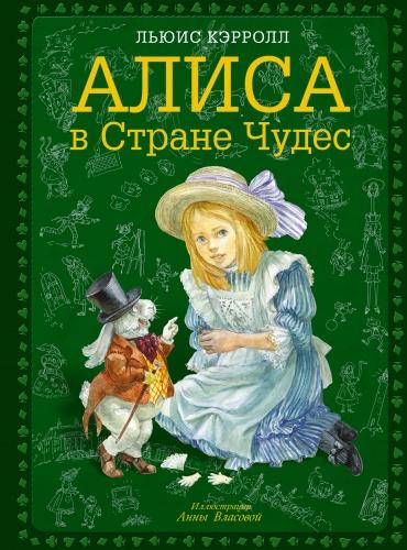Сказка Алиса в Стране Чудес не нуждается в представлении! Классика детской литературы - книга, в которой и взрослые, и малыши находят что-то свое. Замечательные иллюстрации Анны Власовой -эксклюзивные, нигде не издававшиеся прежде ,- представят сказку в новом свете и сделают ее еще волшебнее.