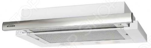 Вытяжка ELIKOR Интегра 45П-400-В2Л предотвратит распространение запахов в процессе приготовления пищи. Водяной пар, частицы жира и копоть отныне не будут оседать на мебели, стенах, потолке. Устройство сделает готовку значительно приятней, а уход за кухней менее хлопотным. Производительность вытяжки 400 м3 ч. Оснащена жировым фильтром, который задерживает даже мельчайшие частицы веществ. Для работы в режиме циркуляции необходим угольный фильтр не входит в комплект поставки . Мощность 220 Ватт.