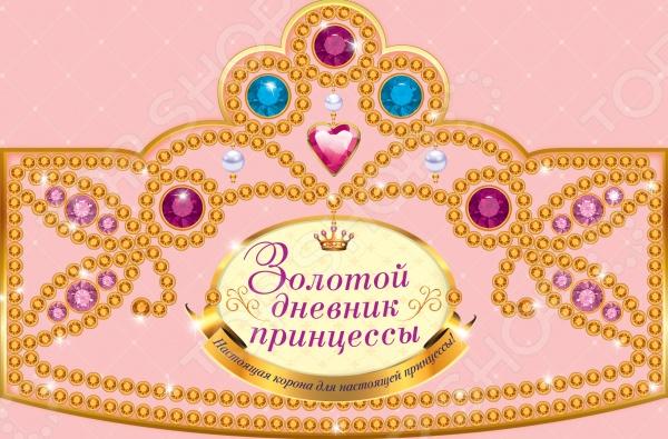 С этим дневником ты станешь настоящей принцессой! А как и у любой принцессы, у тебя наверняка есть свои маленькие секреты. Записывай их в этот дневник, рисуй в нем, и даже веди хронику событий твоей королевской жизни. Оригинальное оформление делает дневник поистине неповторимым!