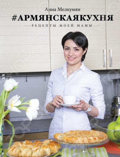 В основе этой книги 85 лучших рецептов из семейной коллекции Анны Мелкумян популярного кулинарного блогера. Аджапсандал, табуле, имам баялды, сути толма и толма с виноградными листьями блюда, вошедшие в книгу, готовятся быстро и просто, при этом они сбалансированы по составу и их одобрит любой диетолог, а продукты для этих блюд можно купить в ближайшем магазине.