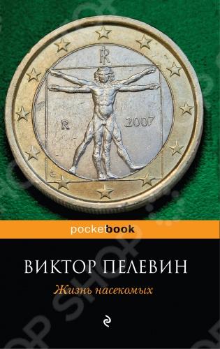Повесть одного из самых ярких современных писателей Виктора Пелевина. В этой повести герои одновременно и люди рэкетиры, наркоманы, мистики, проститутки , и насекомые.