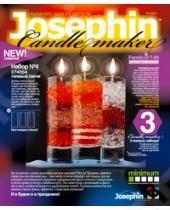Набор для изготовления гелевых свечей Josephine 4 включает в себя все необходимое для создания уникальных авторских гелевых свечей в домашних условиях. В комплект входят: две баночки геля, три стаканчика, три отрезка фитиля, цветной песок, пакетик с блестками, пластмассовый нож и ложечка. Вы сможете сделать целых три варианта различных свечей. Процесс приготовления предусматривает использование водяной бани, поэтому детям до 14 лет рекомендуется помощь родителей.