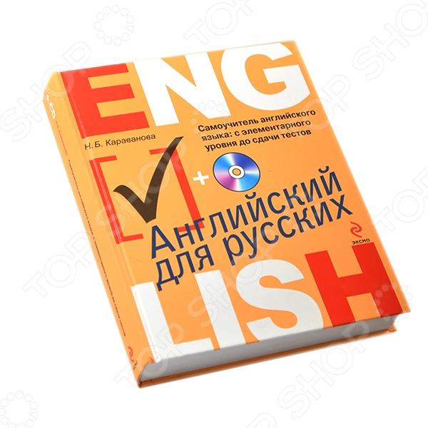 Учебники. Самоучители. Пособия по английскому языку Эксмо 978-5-699-59051-3 учебники самоучители пособия по английскому языку эксмо 978 5 699 68794 7