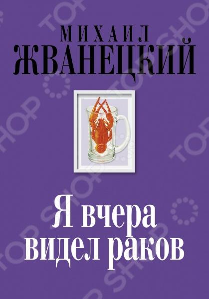 Собрание произведений Михаила Жванецкого, написанные в восьмидесятые. Я видел раков , Консерватория , Так жить нельзя , Где рыба Рыба где помнят все поклонники автора.