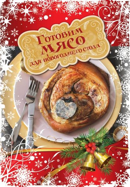 По традиции богатый, сытный, а главное вкусный новогодний стол - залог благополучия в доме на весь год. И потому особое место в праздничном меню занимают блюда из мяса. Но существует столько вариантов их приготовления, что можно просто запутаться и потеряться. По этой самой причине мы собрали для вас в нашей книге самые интересные, проверенные рецепты мясных блюд, как традиционных, так и наиболее оригинальных: от закусок до пирогов. Готовить их легко, а результат превзойдет все ваши ожидания! Пробуйте, удивляйте близких и родных, и пусть ваш год будет удачным!