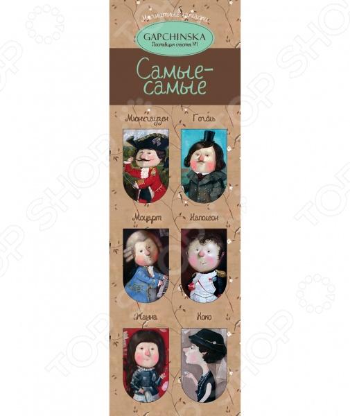 Супербестселлер! 6 магнитных закладок для книг! На этих закладках неповторимые очаровательные картины Евгении Гапчинской! Можно использовать как закладку, можно выделять целые главы.
