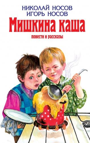 В сборник включены известные детские рассказы.
