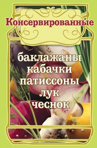 Наступает лето, и начинают в огороде созревать плоды трудов наших. И разумеется, эти плоды нужно сохранить, чтобы зимой и весной пользоваться ими. Рецепты у каждой семьи свои, но всегда хочется попробовать какой-нибудь новый. Например те, что даны в этой книге.
