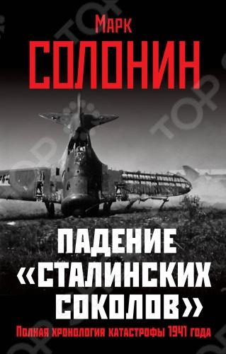 Куда исчезли летом 1941 года воздушные армады Сталина, на довоенных парадах и в пропагандистских фильмах затмевавшие солнце Почему, несмотря на огромное численное превосходство, наши ВВС проиграли битву за небо Каким образом Люфтваффе удалось так быстро захватить полное господство в воздухе По чьей вине стремительный взлет советского авиапрома в 1930-е гг. Всё выше, и выше, и выше!.. обернулся трагическим ПАДЕНИЕМ СТАЛИНСКИХ СОКОЛОВ Эта книга дает окончательные ответы на самые спорные и болезненные вопросы. Это полная хронология катастрофы 1941 года, детальная реконструкция боевого применения авиации в начале войны. Первым введя в научный оборот тысячи документов из закрытых архивных фондов, проанализировав подлинное соотношение сил и возможности сторон, ведущий военный историк опровергает ключевой сталинский миф о внезапном вражеском ударе и раскрывает истинные причины сокрушительного разгрома советских ВВС, которому нет оправданий.