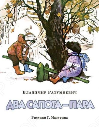 Произведения отечественных писателей Нигма 978-5-4335-0137-9 Два сапога - пара