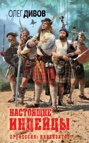 Если вы думали, что мужик без штанов это очень смешно, то, поверьте, мужик без штанов и с двуручным мечом это не смешно ни разу. Если считали, будто индейцы - простые ребята, а у них оказались такие политические интриги, что черт ногу сломит, это не проблема индейцев. Это ваша проблема, ведь вы в плену, и завтра вас посадят на кол. А местный царь, ваш старый приятель по университету, как-то не спешит на помощь. Галактический тупик, отсталая цивилизация, дикие нравы Это еще полбеды. На Саттанге столкнулись интересы нескольких государств, а значит, крови будет по колено. И Делле Берг будет, о чем подумать. Во-первых, стоило ли возвращаться в разведку; во-вторых, какое положение хуже - смертельно опасное или идиотское; в-третьих, почему так отчаянно хочется, чтобы пришел ее бывший шеф инквизитор Август Маккинби и всех поставил на место. Между делом мы узнаем, мечтают ли андроиды об электроовцах и как отвечают настоящие шотландцы на вопрос: А что у вас под килтом