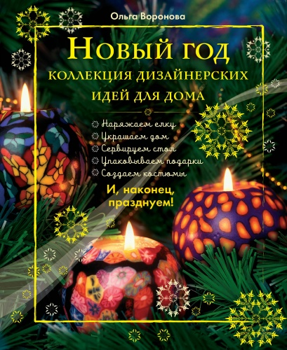 Новогодние праздники - это сказка, ожидание чуда и по-настоящему волшебные дни. А подготовка к празднику - ничуть не меньшее удовольствие, чем сама новогодняя ночь! С новой книгой Ольги Вороновой, известного российского дизайнера и телеведущей, вы сможете воплотить все свои творческие задумки и узнаете, как выбрать новогоднюю елку и как сделать елку дизайнерскую, как украсить дом или квартиру к празднику, как сделать оригинальные вещицы, как встретить Новый год за городом и как организовать праздничное освещение. Вы сделаете своими руками стильные подарки в оригинальной упаковке, фантастические елочные украшения, изысканно сервируете стол, а также подготовите новогодние наряды и украшения, которые будут только у вас. И конечно, вы узнаете множество секретов и новогодних ноу-хау , которые позволят вам стать в эти праздники настоящим волшебником!