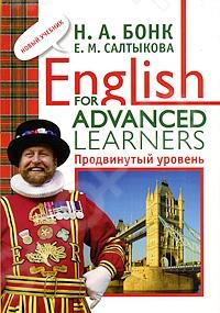 Английский шаг за шагом. Часть 3. English for advanced