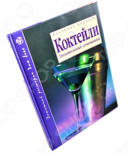 Мир напитков богат и разнообразен. Вина и соки, шампанское и лимонады, коньяки и настойки... А если попробовать смешать эти напитки в одном бокале, что получится Получится коктейль, напиток, которому всегда найдется место и на дружеской вечеринке, и на торжественном приеме. Именно коктейлям и посвящена эта книга. Вы узнаете об истории этого удивительного напитка, тонкостях его приготовления, украшения и подачи. Кроме того, в книге приведены рецепты известных во всем мире коктейлей, которые теперь можно приготовить у себя дома. На титульной странице Вас ждет сюрприз! Потрите ее и ощутите свежий аромат мяты. 2-е издание, дополненное.