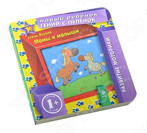 Эта удивительная книга с помощью веселой игры познакомит малыша с понятиями большой - маленький и научит сравнивать предметы по размеру. Забавные фигурки вынимаются из страничек, и с ними можно придумать множество игр.