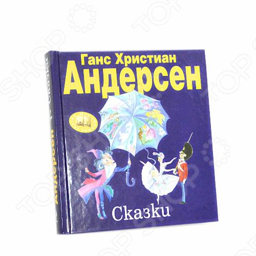 Издание содержит замечательные сказки для детей в красочном исполнении.