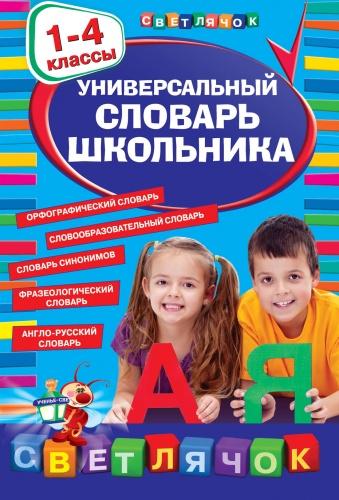 Универсальная справочная литература для детей Эксмо 978-5-699-66347-7