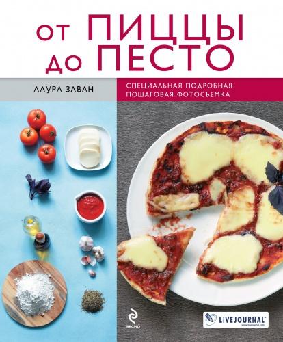 Волшебная кухня Италии покорила не одного гурмана. Чарующие запахи средиземноморских трав, сочные томаты и благоухающие масла дарят блюдам итальянской кухни сказочный вкус и соблазнительный аромат. Отправьтесь в гастрономическое путешествие вместе с нашей книгой! Здесь вы найдете рецепты самых ярких блюд Италии, начиная от соуса песто и заканчивая хрустящей пиццей. Следуя подробным инструкциям, Вы без труда сможете разгадать все загадки итальянской кулинарии, постигнуть простоту приготовления фокаччи и воздушной панна коты. А подробная фотосъемка каждого шага превратит процесс приготовления в простое и увлекательное занятие.