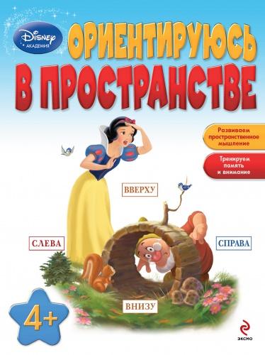 Занимаясь по этой книге, ребёнок в увлекательной игровой форме научится ориентироваться в пространстве и определять, какие предметы находятся справа, какие слева, какие вверху или внизу. А любимые герои Disney с удовольствием придут малышу на помощь!