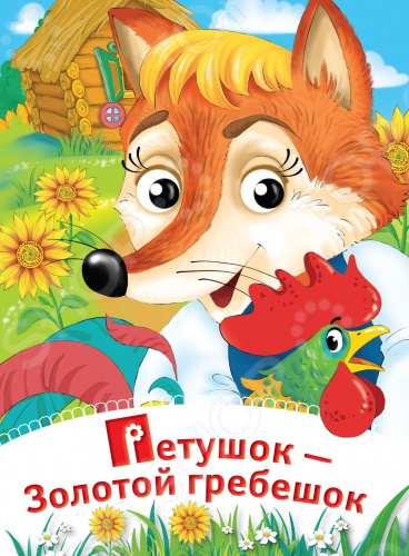 Сказки для малышей Эксмо 978-5-699-69149-4 Петушок - Золотой гребешок