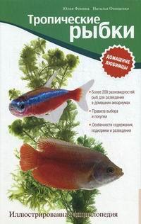 Выбрать рыбок для аквариума непростое дело: вам предстоит сделать выбор из сотен пород и видов. Мы выбрали самые популярные виды из разных групп. В книге собраны сведения, необходимые для взвешенного выбора рыбок: размеры, условия совместимости, питания, размножения для каждой породы, а также ценовой рейтинг. Приведена информация по уходу за аквариумом: о качестве воды, оформлении аквариума и идеальном корме для каждой рыбки. Книга написала профессионалами-аквариумистами. Воспользовавшись их советами, вы создадите великолепный аквариум, в котором гармонично будут уживаться косяки, одиночки, донные рыбы и верхоплавки.
