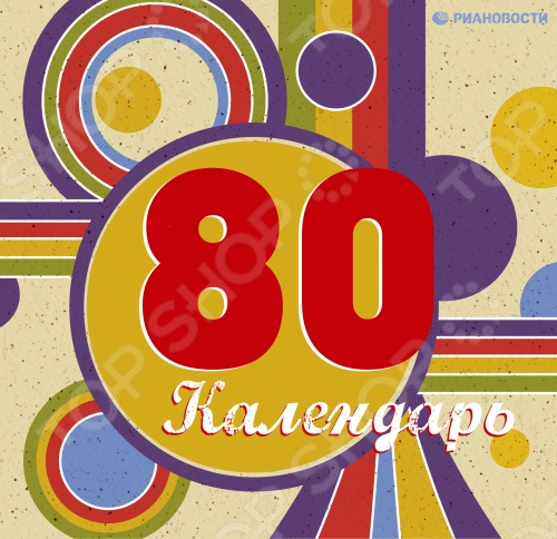 80-е. Любимые моментыНастольные календари<br>Календарь 80-е. Любимые моменты содержит самые яркие, самые памятные фотографии из нашего недалекого прошлого. Каждая страница календаря погружает в ностальгические воспоминания о том, как мы жили, как одевались, какую музыку слушали, какие фильмы смотрели. Календарь рассказывает о важнейших событиях того времени, проведении Олимпиады в 1980 году, достижениях в спорте, культуре и политике. Молоко в треугольных пакетах, авоськи, автоматы с газировкой, модные прически, кумиры, фильмы всё, по чему мы скучаем и помним.<br>