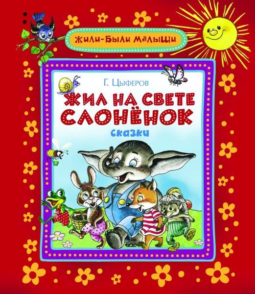 Произведения отечественных писателей Росмэн 978-5-353-06654-5 сказки русских писателей литур 978 5 9780 0796 1