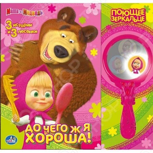 Книжка-игрушка с музыкальным зеркальцем станет приятным подарком для маленькой принцессы. Три новые истории и три любимые песенки принесут много радости и веселья вашему малышу.