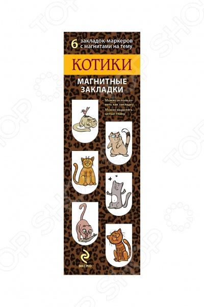 Очаровательные магнитные закладки на любой вкус новый удобный формат! Используя их в качестве книжных закладок, вы сможете попутно наслаждаться картинками симпатичных котиков. Прекрасный, практичный и оригинальный подарок всем любителям искусства!