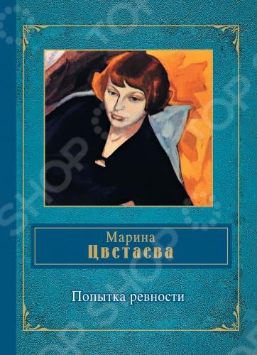 Попытка ревностиРусская поэзия советского периода (1917-1991)<br>Яркий самобытный талант, предельная искренность, высокий романтизм отличают избранные стихотворения и поэмы Марины Цветаевой, вошедшие в эту книгу.<br>