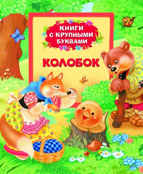 Русские народные сказки Росмэн 978-5-353-06382-7 Колобок