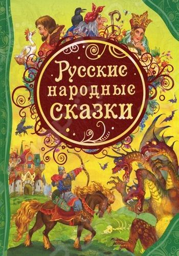 Русские народные сказки Росмэн 978-5-353-05664-5