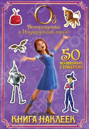Приключения Дороти и ее друзей продолжаются! Яркие наклейки! Герои любимой сказки! Издание для досуга. Для старшего дошкольного возраста.