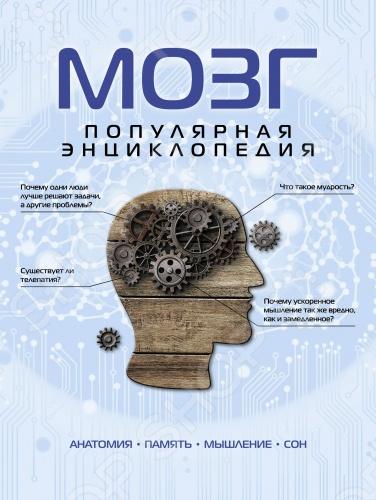 На протяжении многих веков учёные пытаются понять, как устроен человеческий мозг, живой компьютер , способный подчас на удивительные вещи. Сейчас мы знаем о нём действительно много, но иногда кажется, чем больше ответов мы получаем, тем больше вопросов возникает. Почему одни люди лучше решают задачи, а другие проблемы Что такое мудрость Почему ускоренное мышление так же вредно, как и замедленное Существует ли телепатия Мы предлагаем вам отправиться в увлекательное путешествие в глубины человеческого мозга и лучше понять самих себя.