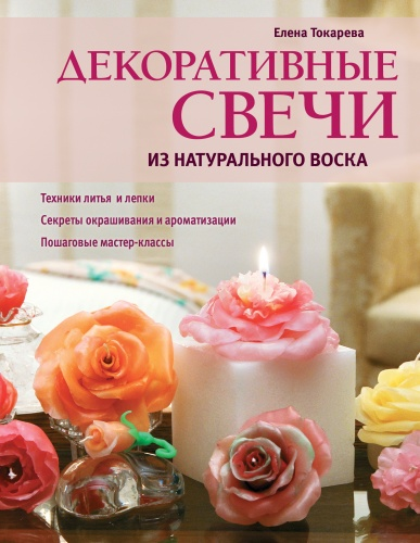 Представляем вашему вниманию удивительную книгу, посвященную изготовлению декоративных свечей в домашних условиях. Натуральные воск и парафин, ароматические масла, несложная последовательность действий и вот уже в ваших руках расцветают розы, ирисы, пионы Это не искуственные цветы, всегда балансирующие на грани хорошего вкуса, а самые настоящие свечи, способные украсить и наполнить благоуханем весь дом, или стать отличным дополнением к любому подарку. Понятные и подробные описания, наглядные иллюстрации, шаблоны в натуральный размер и, конечно, целый букет идей для свечей помогут вам не только с легкостью освоить искусство создания своего сада восковых цветов, но и приятно и с пользой провести время.