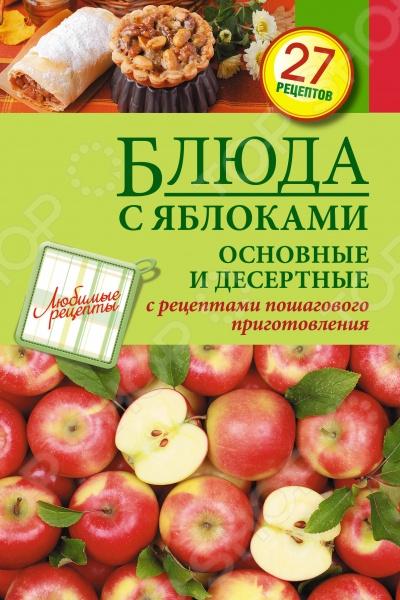 По яблоку в день - и доктор не нужен . Особенно хороши яблоки в салатах, а также в печеном и моченом виде. Курица, фаршированная яблоками, и яблоки, фаршированные куриной печенкой, соусы и маринады из яблок, яблочные запеканки, шарлотки, пудинги, суфле. Все это и многое другое вы найдете к в этой книге.