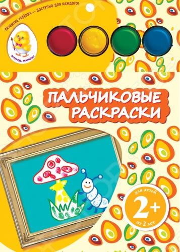 Пальчиковые раскраски (мухомор)Пальчиковые раскраски<br>В набор входят картинки для раскрашивания и безопасные пальчиковые краски, которые можно использовать для занятий с самыми маленькими детьми.<br>