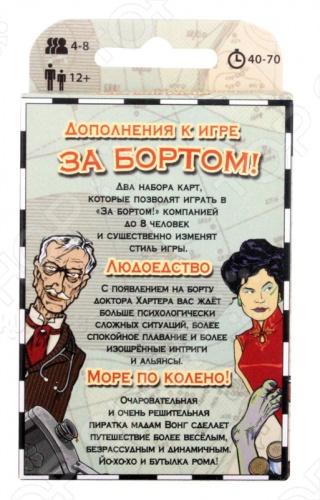 Настольная игра Мосигра За бортом (Life boat). Дополнение    /