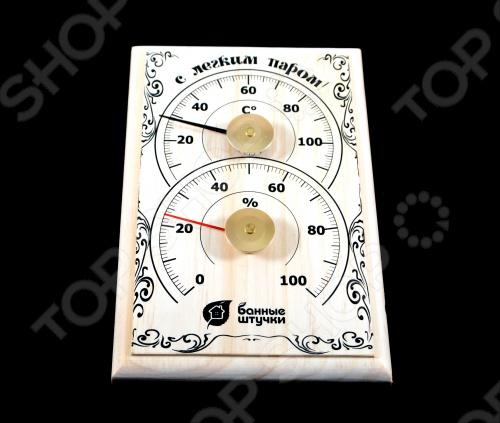 Термометр для бани и сауны Банные штучки «С легким паром!» с гигрометром giftman шапка для бани с легким паром фетр