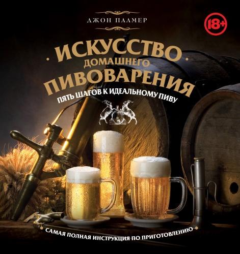 Цель книги Джона Палмера о домашнем пивоварении - научить вас варить пиво самым простым и доступным способам, не вдаваясь в теоретические дебри. Когда вы дочитаете книгу до конца, вы будете знать, что нужно делать, зачем и как сделать это попроще. Вы наверняка удивите своих друзей и поймете, что сварить настоящее пиво не так уж и сложно!