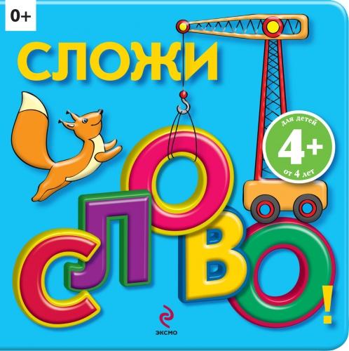 Эта книга предназначена для занятий с детьми. Покажите вашему малышу букву, прочитайте слово, которое начинается на эту букву. Теперь выньте букву. Дайте ее ребенку. Пусть он проведет по ней пальчиками и запомнит, как она выглядит и как пишется. Когда малыш освоит все буквы, он сможет собирать из них слова. Обратите внимание, что во всех словах, имеющихся в нашей книге, буквы не повторяются!