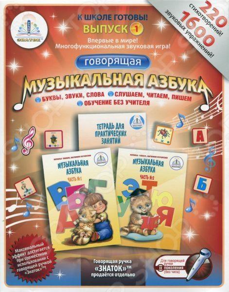 Набор книг для говорящей ручки ЗНАТОК «Музыкальная азбука» Набор книг для говорящей ручки Знаток «Музыкальная азбука» /
