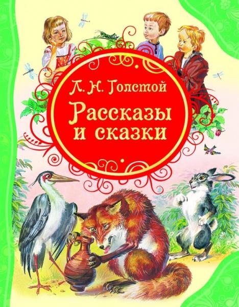 Сказки русских писателей Росмэн 978-5-353-05817-5