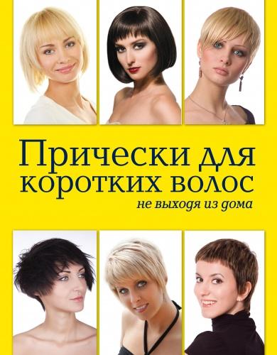Элегантные, стильные, женственные, романтичные выбор причесок из коротких волос сегодня огромный. Чтобы подобрать и создать стрижку, подходящую именно вам, вовсе не обязательно посещать дорогие салоны достаточно самой овладеть секретами парикмахерского искусства и научиться делать прически из коротких волос не выходя из дома. В этом вам поможет наша книга. Вы узнаете, как правильно ухаживать за короткими волосами и что нужно иметь под рукой, чтобы сделать стрижку; какие бывают стрижки и какую выбрать в зависимости от типа лица; освоите методы, приемы и формы стрижки, а также способы укладки на каждый день, для праздника и свадьбы. Вы научитесь самостоятельно делать стрижку как у звезды - Шэрон Стоун, Холи Бери, Рианы и др, а также окрашивать, тонировать и мелировать короткие волосы. Благодаря этой книге вы убедитесь, что короткие волосы не требуют сложного ухода, и вы всегда сможете самостоятельно создать модную прическу. Короткие стрижки это стильно!