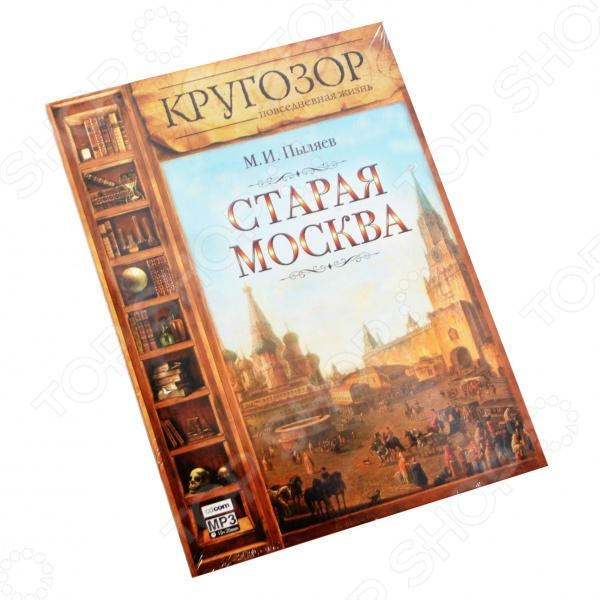 Старая Москва (аудиокнига)