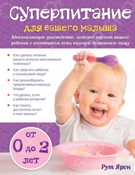 Все родители знают, как увлекательно наблюдать за взрослением ребенка. Хочется, чтобы у вашего крохи было все самое лучшее, в том числе вкусная и полезная пища. Поэтому важно, чтобы эта еда была приготовлена только на вашей кухне. Самостоятельно создавая детское питание, вы будете на 100 уверены, что в нем содержатся только полезные и здоровые компоненты. Ведь еда домашнего приготовления натуральнее, вкуснее и гораздо экономичнее. Используя систему, описанную в этой книге, вы научитесь без труда готовить разовые порции для своего малыша. Буквально за две минуты можно сделать полноценное детское блюдо, включающее в себя злаки, пару овощей, фрукт или сок. Приведенные рецепты настолько вкусны и разнообразны, что ваш малыш обязательно попросит добавки! Внимание! Информация, содержащаяся в книге, не может служить заменой консультации врача. Необходимо проконсультироваться со специалистом перед применением любых рекомендуемых действий.