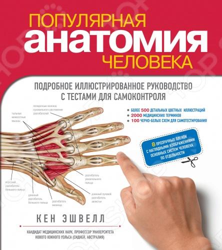 Атлас анатомии, который вы держите в руках, является уникальным и новейшим пособием для изучения строения человека. Он содержит более 2000 терминов, расположенных в алфавитном порядке, и краткие определения, дополненные практическими комментариями. Высокое качество цветных иллюстраций позволит рассмотреть даже микроскопические органы человека. В конце книги есть рабочая тетрадь с черно-белыми иллюстрациями мышечной и костной систем человека. Раскрасив ее, вы легко сможете запомнить форму и расположение всех мыщц и костей. А чтобы проверить полученные знания, в рабочей тетради предусмотрены пустые поля для заполнения, а также ответы для самотестирования. Для лучшего понимания взаимосвязи различных систем между собой вам потребуются прозрачные пленки в конце книги с цветными схемами, иллюстрирующими каждую систему человеческого организма отдельно от всех остальных. Вырежете их и наложите на иллюстрации, расположенные в начале каждой главы. Атлас удобен в использовании и адресован студентам медицинских вузов, врачам и людям, которые интересуются строением и функционированием своего тела.